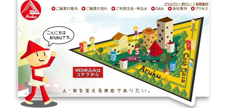 キャッシング兵庫県の方で過去に金融事故があってもOKなアルク