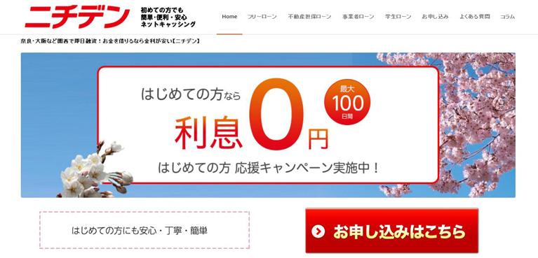 キャッシングを大阪でするなら無利息期間100日のニチデンで決まり
