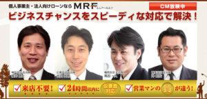 ビジネスローン運転資金MRF