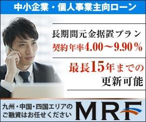 ビジネスローンMRF運転資金