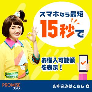 プロミス大阪店舗