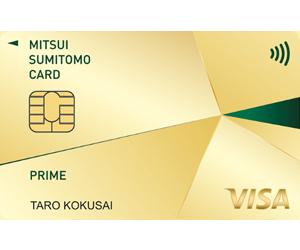 三井住友カードプライムゴールドカード