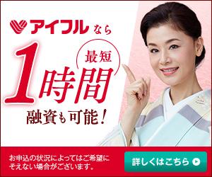 大阪キャッシング会社アイフル