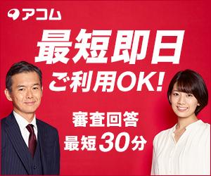 大阪キャッシング会社アコム