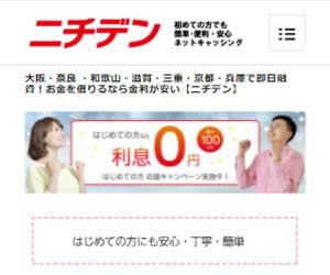 大阪キャッシング会社ニチデン
