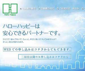 大阪キャッシング会社ハローハッピ