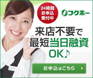 大阪キャッシング会社フクホー