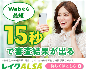 大阪キャッシング会社レイクALSA