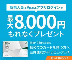 大学生にクレジットカードは必要です最短即日発行で30万円迄利用可能