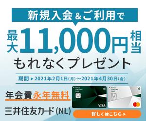 クレジットカード審査が早く最短5分で発行カードを待たず使えます。