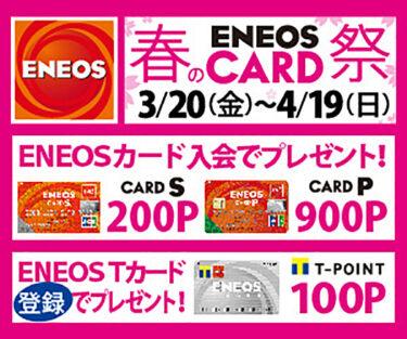 ガソリンカードおすすめは1Lあたり最大7円引き!全国で使えるENEOS